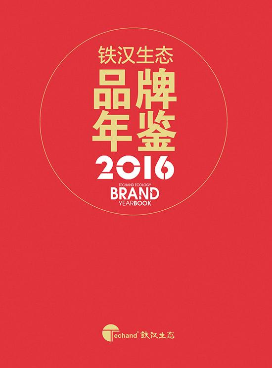 《铁汉生态品牌年鉴》的图片