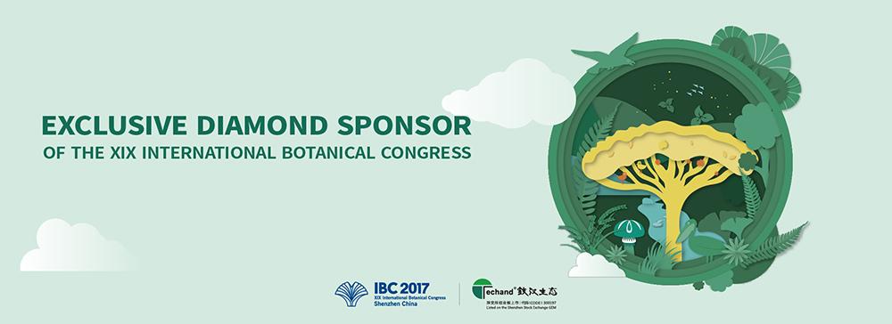 植物學大會