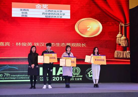 林俊英颁发学生组金奖.图片